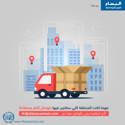 توصيل لجميع مدن السعودية